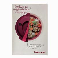 Рецептурный буклет Скороварка для СВЧ печи «Супер-повар»