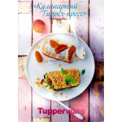 """Буклет """"Кулинарный Tupper - пресс"""""""