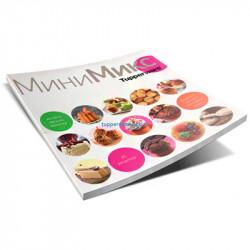 Кулинарная книга «МиниМикс»