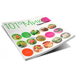 Кулинарная книга «101 Микс»