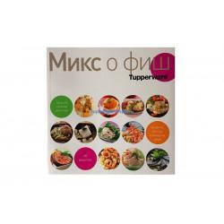 Кулинарная книга «Микс о фиш»